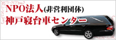 NPO法人 神戸寝台車センター